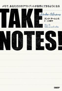 TAKE NOTES!――メモで、あなただけのアウトプットが自然にできるようになる-電子書籍
