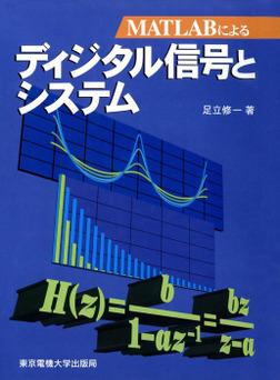 ディジタル信号とシステム-電子書籍