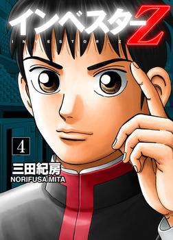 INVESTOR-Z (4)-電子書籍