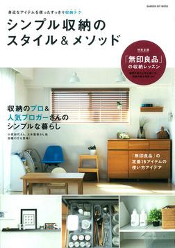 シンプル収納のスタイル&メソッド-電子書籍