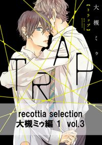 recottia selection 大槻ミゥ編1 vol.3
