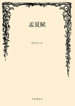 孟夏賦-電子書籍
