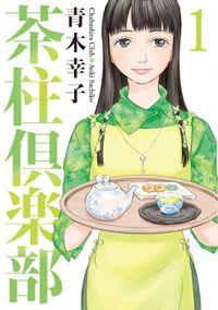 茶柱倶楽部 1巻
