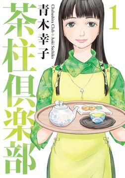 茶柱倶楽部 1巻-電子書籍