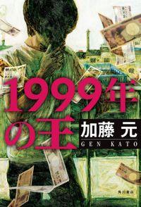 1999年の王