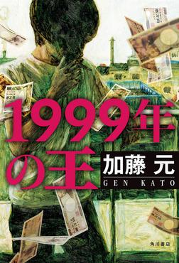 1999年の王-電子書籍