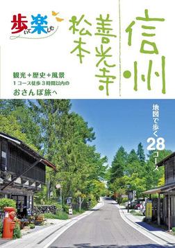 歩いて楽しむ 信州 善光寺 松本-電子書籍