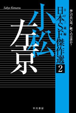 日本SF傑作選2 小松左京 神への長い道/継ぐのは誰か?-電子書籍