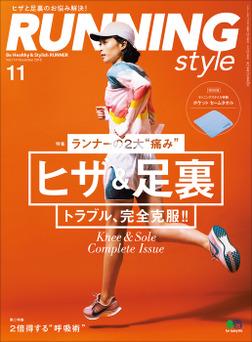 Running Style(ランニング・スタイル) 2018年11月号 Vol.114-電子書籍