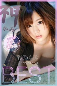 【大容量】BEST Vol.1 / 彩乃なな