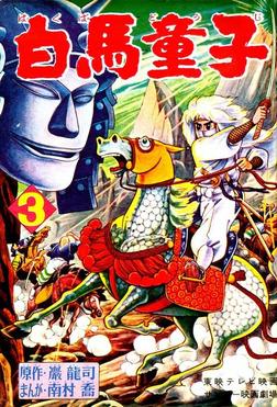 白馬童子 (3)-電子書籍