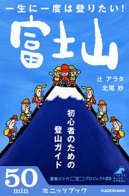 一生に一度は登りたい! 富士山 初心者のための登山ガイド-電子書籍