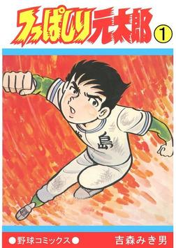 つっぱしり元太郎(1)-電子書籍