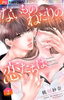 ないものねだりの恋たちは【マイクロ】(2)-電子書籍