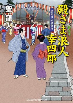殿さま浪人 幸四郎 裏切りの夏祭り-電子書籍