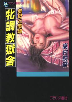 美母と美娘 牝調教獄舎-電子書籍