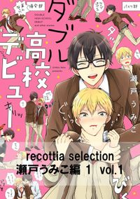 recottia selection 瀬戸うみこ編1 vol.1