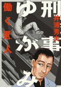 刑事ゆがみ(1)