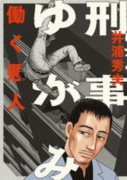 刑事ゆがみ(1)-電子書籍