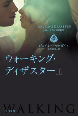 ウォーキング・ディザスター(上)-電子書籍