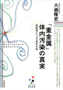 「重金属」体内汚染の真実[プレミア健康選書]―本当のデトックスのすすめ-電子書籍