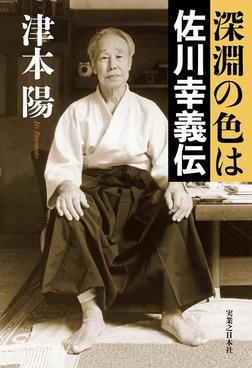 深淵の色は 佐川幸義伝-電子書籍
