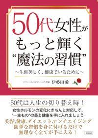 """50代女性がもっと輝く""""魔法の習慣""""(彩図社)"""