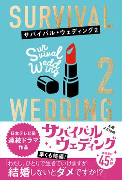 サバイバル・ウェディング2 「わたし、ひとりで生きていけますが結婚しないとダメですか?」【無料お試し版】-電子書籍