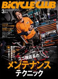 BiCYCLE CLUB 2015年3月号 No.359