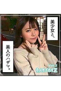 【素人ハメ撮り】ひかるちゃん Vol.2-電子書籍