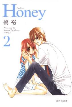 Honey 2巻-電子書籍