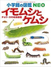 小学館の図鑑NEO イモムシとケムシ ~チョウ・ガの幼虫図鑑~