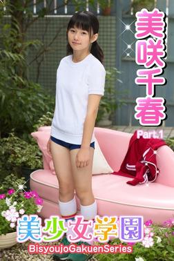美少女学園 美咲千春 Part.1(Ver1.5)-電子書籍
