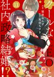comic Berry'sクールなCEOと社内政略結婚!?11巻