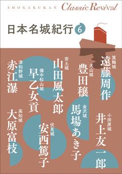 クラシック リバイバル 日本名城紀行6-電子書籍