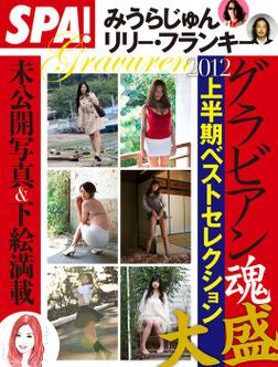 グラビアン魂 2012年上半期セレクション-電子書籍