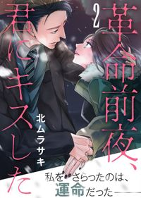 革命前夜、君にキスした(2)