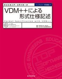 VDM++による形式仕様記述