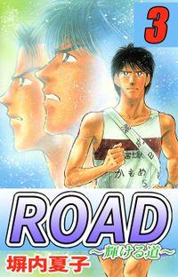 ROAD 3巻