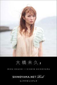 大橋未久2 [SHINOYAMA.NET Book]