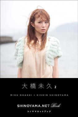 大橋未久2 [SHINOYAMA.NET Book]-電子書籍