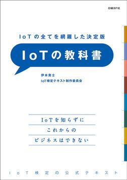 IoTの全てを網羅した決定版 IoTの教科書-電子書籍