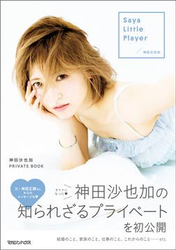 Saya Little Player-電子書籍