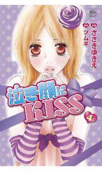 泣き顔にKISS : 4