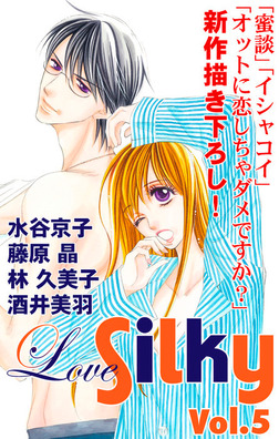Love Silky Vol.5-電子書籍