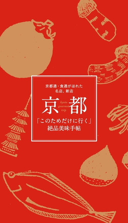京都「このためだけに行く」絶品美味手帖-電子書籍