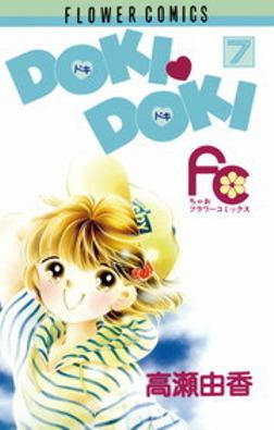 DOKI・DOKI(7)-電子書籍