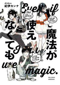 魔法が使えなくても 分冊版(3)