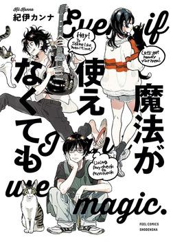 魔法が使えなくても 分冊版(3)-電子書籍