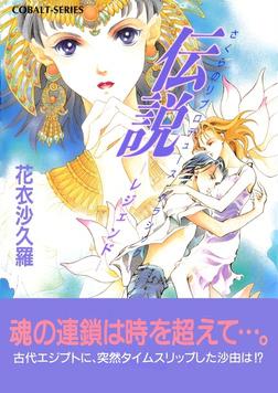 さくらのリプロデュース・クラシック1 伝説―レジェンド―-電子書籍